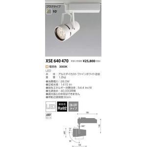 XSE640470 コイズミ照明 LEDダクトレール用スポットライト