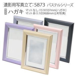 パステルシリーズ 遺影用写真立て:5873 ガラス H判(ハガキ) フォトフレーム
