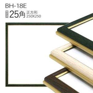 額縁 正方形: BH-18E フレーム 25角(250×250mm) アルミ製