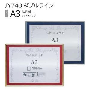 額縁 【マット付き】賞状額:JY740 ダブルライン A3(窓サイズ:395×280)
