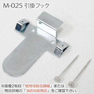 M-025(M.R.N) 引掛フック(額吊金具)1袋(1個入)