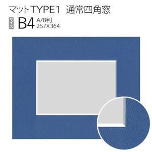 マットTYPE1[通常四角窓] B4(257×364mm)