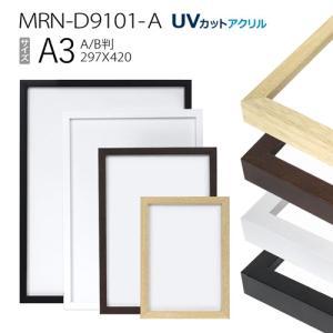 額縁 MRN-D9101-A A3(297×420mm) ポスターフレーム AB版用紙サイズ(UVカ...