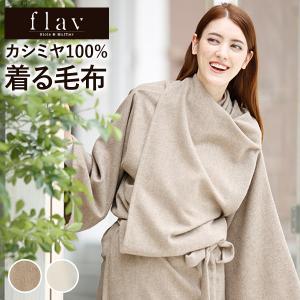 着れる毛布 部屋着 カシミヤ 着る毛布 art-ya