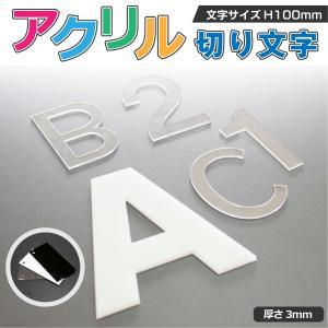 アクリル 切り文字 3mm 看板 サイン 表札 art-ya