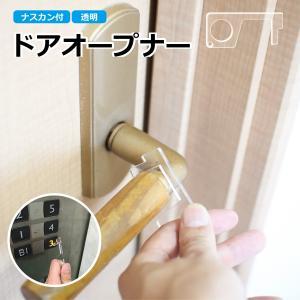 ドアオープナー ナスカン付 キーホルダー アクリル製 透明 コロナ 対策 直接 触らず ボタン 押せる エレベーター ドア 取手|art-ya