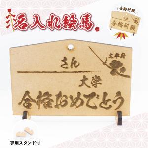合格祈願 絵馬 名入れ 木製 プレート 受験 オリジナル グッズ|art-ya