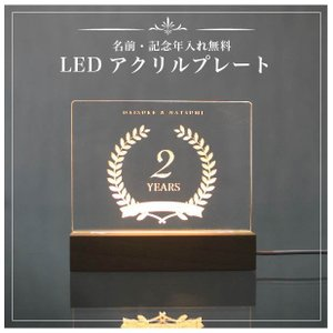 アクリル LED プレート 名前 記念年 彫刻 玄関 USB付 記念日 art-ya