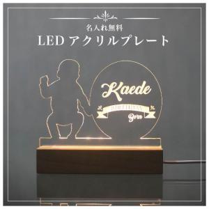 アクリル LED プレート 名入れ 無料 彫刻 飾り誕生日 USB付 記念日 アニバーサリー art-ya