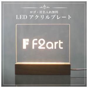 アクリル LED プレート ロゴ 彫刻 受付 USB付 社名 サイン art-ya