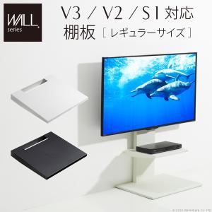 WALLインテリアテレビスタンドV3・V2・V1対応 棚板 レギュラーサイズ テレビスタンド PS5 プレステ5 PS4 テレビ台 スチール製 WALLオプション EQUALS イコールズ|art-ya