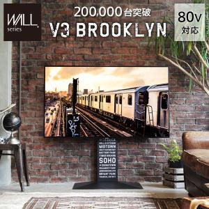 テレビ台 WALLインテリアテレビスタンドV3 ブルックリン ロータイプ 32〜80v対応 壁寄せテレビ台 ブラック ブルックリンスタイル NYスタイル EQUALS イコールズ|art-ya