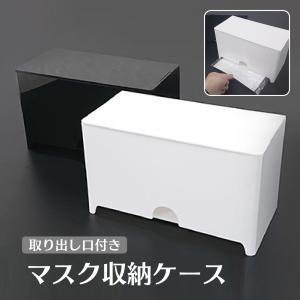 マスクケース アクリル製 黒 白 選べる色 取り出し口付 ウイルス対策 玄関 洗面所 おしゃれ かわいい モノトーン シンプル art-ya