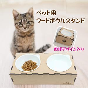 木製 ペット フードボウルスタンド 猫 犬 エサ 餌 水 台 置き テーブル 皿 食器 MDF 肉球 かわいい 省スペース W ダブル|art-ya