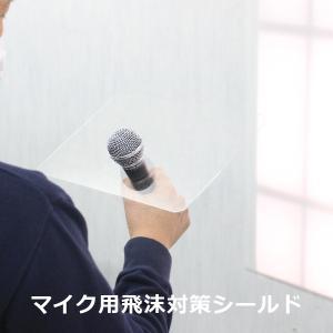 マイク 飛沫防止 シールド 透明 コロナ 対策 アクリル 1mm厚|art-ya