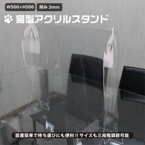 猫型 透明 アクリルスタンド 3mm 幅50cm×高さ50cm|art-ya