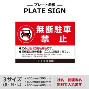 駐車場 看板 選べるサイズ アルミ複合版 シート貼り 案内 看板 無断駐車 禁止 社名入れ 無料 art-ya