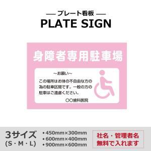 駐車場 看板 選べるサイズ アルミ複合版 シート貼り 案内 看板 身障者専用 駐車場 社名入れ 無料 art-ya