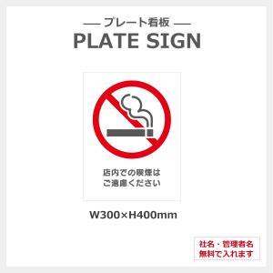 禁煙 注意 取り付け簡単 簡易 看板 2色カラー アルミ複合版 シート貼り穴あけ無料 プレート  両面テープ 加工 コインランドリー art-ya