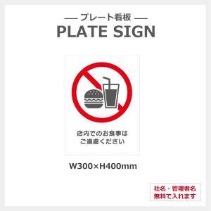 店内 飲食 禁止 注意 取り付け簡単 簡易 看板 2色カラー アルミ複合版 シート貼り穴あけ無料 プレート  両面テープ 加工 コインランドリー art-ya