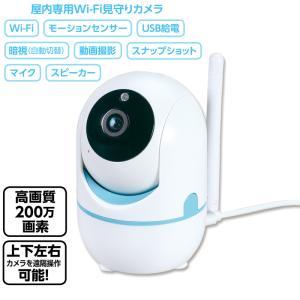 見守りカメラ wifi ネット 動画撮影 USB充電 防犯 留守番 ペット 子供 赤ちゃん art-ya