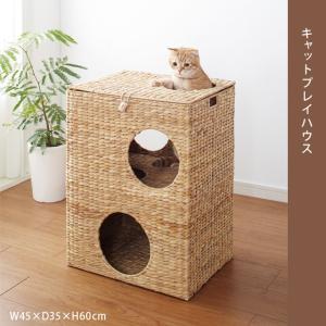 キャットプレイハウス ウォーターヒヤシンス (ホテイアオイ) ベトナム製 猫 おもちゃ 家 ちぐら おしゃれ 高級 やさしい art-ya
