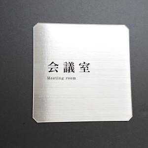 室名 プレート アクリル 会議室 社長室 応接室 給湯室 事務所 喫煙所 選べる文字 ドア 壁 貼付け art-ya