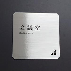 室名 プレート アクリル 会議室 社長室 応接室 給湯室 事務所 喫煙所 選べる文字 ドア 壁 貼付け デザイン art-ya