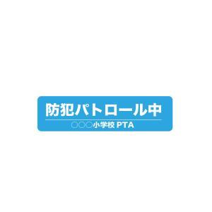 ステッカー 3枚セット 防犯 パトロール 車 小学校 PTA 巡回 車 録画 シール 名入れ 学校|art-ya