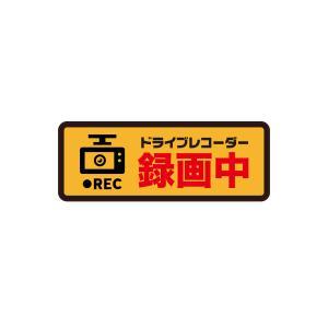 ドライブレコーダー ステッカー 3枚セット 搭載車 車載カメラ 録画中 車 録画 後方録画中 防犯 REC ステッカー シール|art-ya