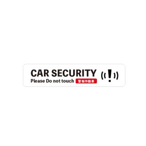 セキュリティー security ステッカー 触らないで 車 録画 防犯 ステッカー シール|art-ya