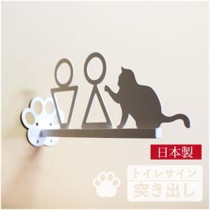 猫 トイレ 突き出し ピクト 看板 ステンレス 選べるデザイン|art-ya