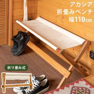 アカシア 折りたたみロングベンチ110cm アウトドア キャンプ チェアー 椅子 持ち運び 簡易 簡単 art-ya