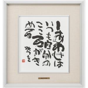 相田みつを・しあわせはいつも(作品・詩) 御祝 ギフト 相田みつを美術館公認額 art1