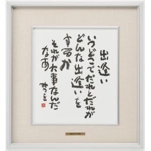 相田みつを・出逢い(作品・詩)お祝い ギフト 相田みつを美術館公認額 art1