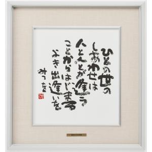 相田みつを・ひとの世の(作品・詩)お祝い ギフト 相田みつを美術館公認額 art1