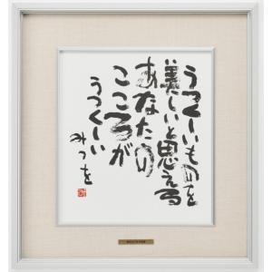 相田みつを・うつくしいもの(作品・詩)お祝い ギフト 相田みつを美術館公認額 art1
