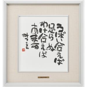 相田みつを・うばい合えば(作品・詩)お祝い ギフト 相田みつを美術館公認額 art1