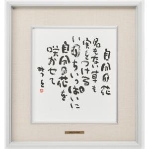 相田みつを・自分の花(作品・詩)お祝い ギフト 相田みつを美術館公認額 art1