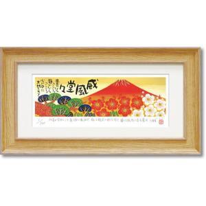 絵画 糸井忠晴 赤富士 版画 メッセージアート お祝い インテリア