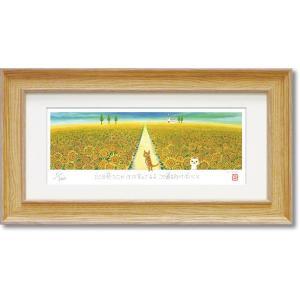 絵画 糸井忠晴 ひまわり畑「向日葵たちがほぼ笑んでいるよこの道をいけばいいと」 版画 メッセージアート お祝い インテリア art1