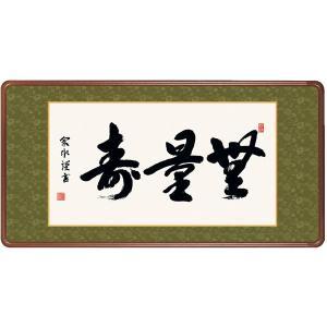 小木曽宗水・無量寿(仏書額)|art1