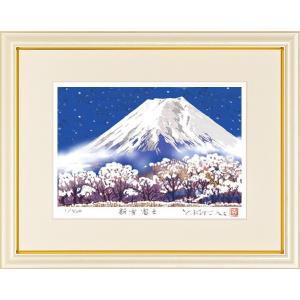 吉岡 浩太郎/ジグレー刷り/版画/版画/新雪富士(絵画・版画) art1