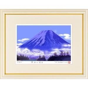 吉岡 浩太郎/ジグレー刷り/版画/版画/運上の富士(絵画・版画) art1