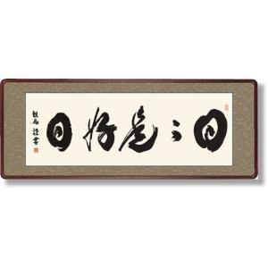 書 墨蹟 日々是好日 (にちにちこれこうじつ)・浅田観風 和室|art1