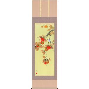 有馬荘園・柿に小鳥/尺五/掛け軸/花鳥画/床の間|art1