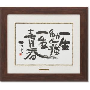 相田みつを・一生勉強(作品・詩)お祝い ギフト 相田みつを美術館公認額 art1