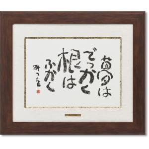 相田みつを・夢はでっかく(作品・詩)お祝い ギフト 相田みつを美術館公認額 art1