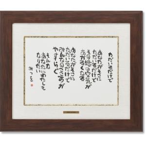 相田みつを・ただいるだけで(作品・詩)お祝い ギフト 相田みつを美術館公認額