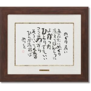 相田みつを・めぐりあい(作品・詩)お祝い ギフト 相田みつを美術館公認額